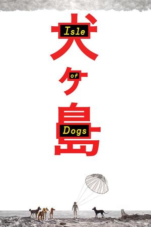 אי הכלבים