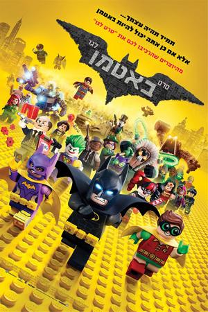 סרט באטמן לגו