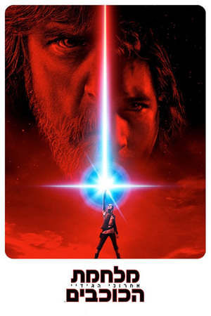 מלחמת הכוכבים – אחרוני הג'דיי
